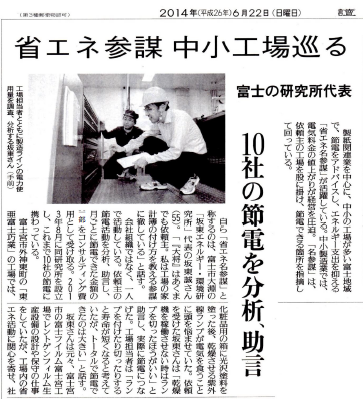 20140622yomiuri1