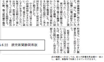 20140622yomiuri2